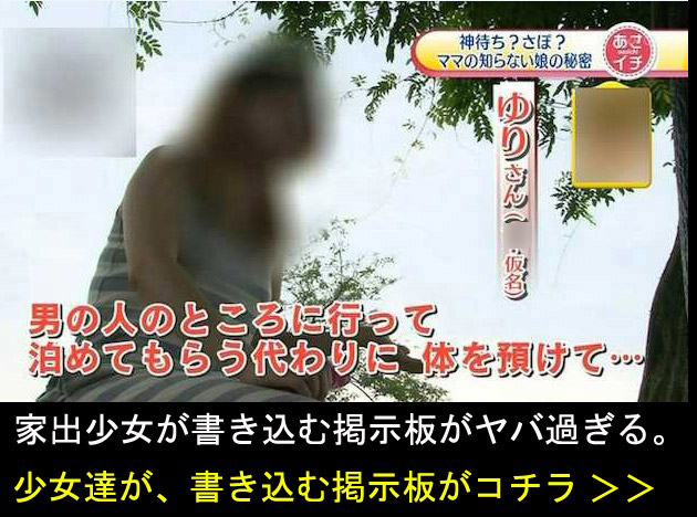 『神待ち』家出少女達が書き込み掲示板の内容がヤバ過ぎる・・・・